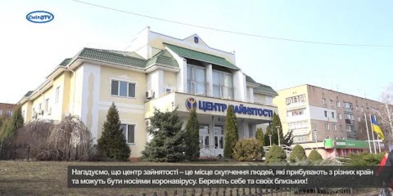 Вбудована мініатюра для Смілянський міськрайонний центр зайнятості працює в телефонному режимі