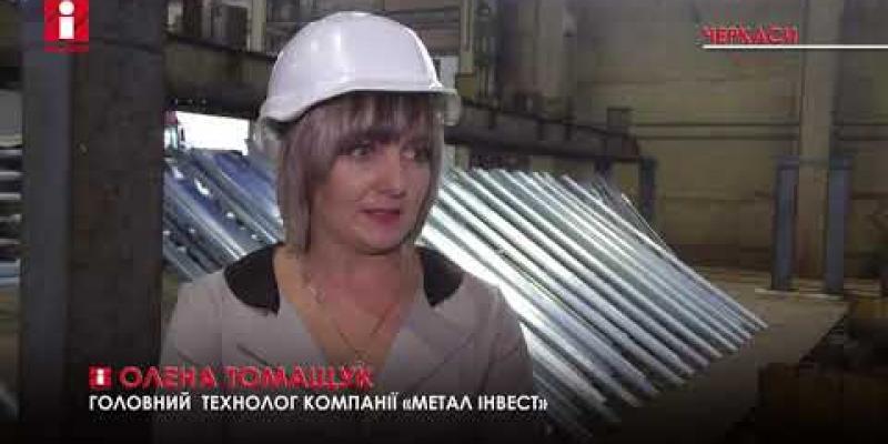 Вбудована мініатюра для «Метал Інвест», одне з найпотужніших підприємств на Черкащині, шукає працівників