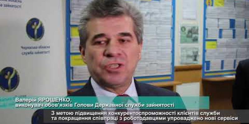 Вбудована мініатюра для Черкащину відвідав виконувач обов'язків Голови Державної служби зайнятості Валерій Ярошенко