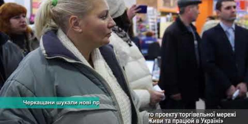 Вбудована мініатюра для Черкащани шукали нові професії в гіпермаркеті «Епіцентр К»