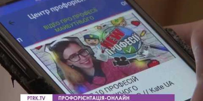 Вбудована мініатюра для Державна служба зайнятості розробила мобільний додаток для абітурієнтів України
