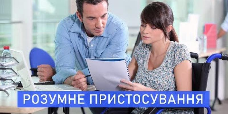 Вбудована мініатюра для Розумне пристосування для людей з інвалідністю. Чи працює в Україні?