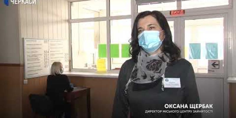 Вбудована мініатюра для За місяць карантину безробітних на Черкащині побільшало