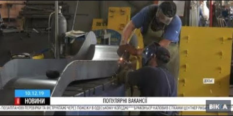Вбудована мініатюра для На Черкащині склали рейтинг вакансій з найвищим заробітком