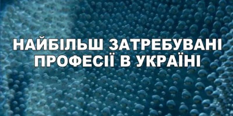 Вбудована мініатюра для Найбільш затребувані професії в Україні
