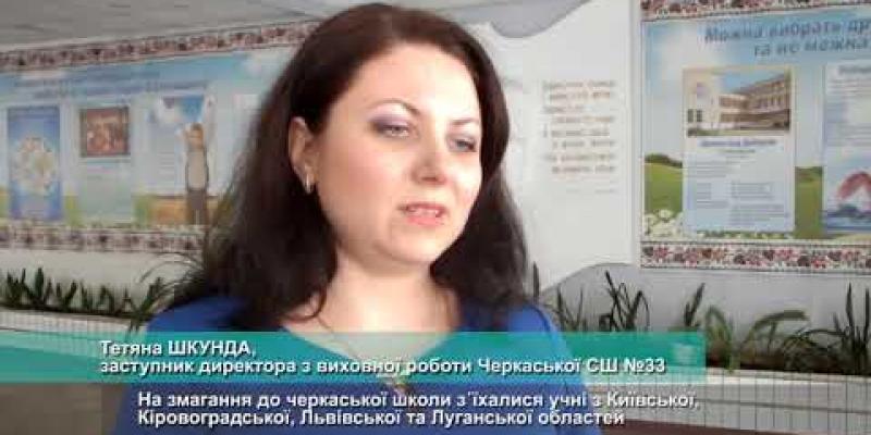 Вбудована мініатюра для Про біологію і професії у Черкаській школі відбувся всеукраїнський брейн ринг